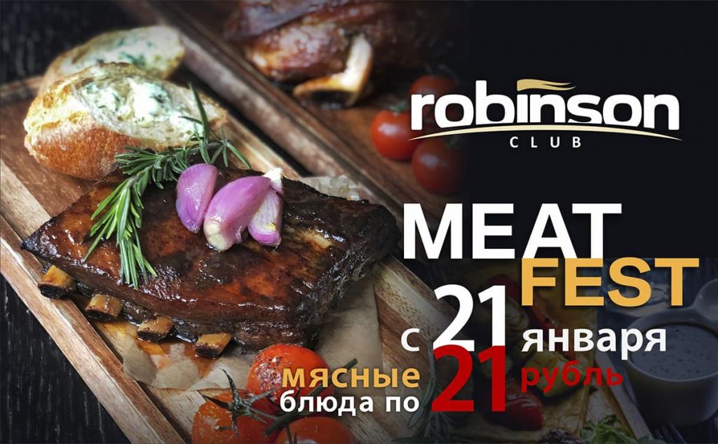 meat fest в Робинсон